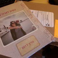 """אלבום חו""""ל משפחתי"""